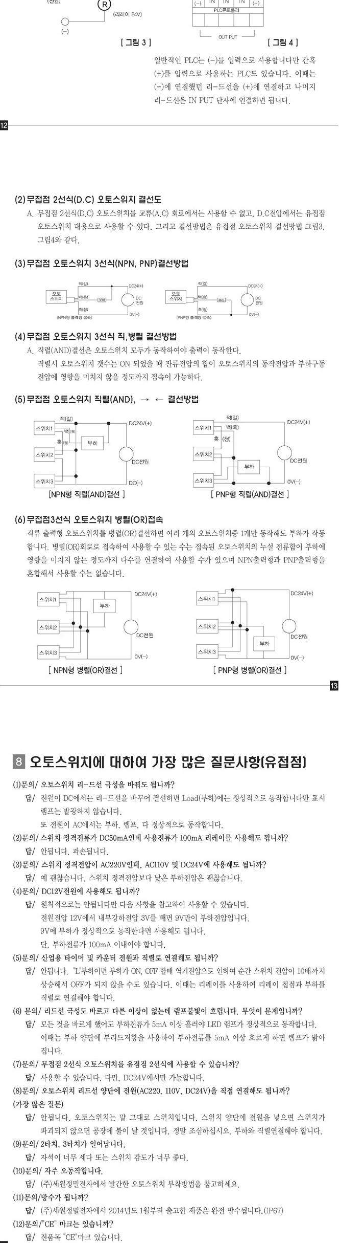 Saewon Electronics Auto Switches Terminology  4