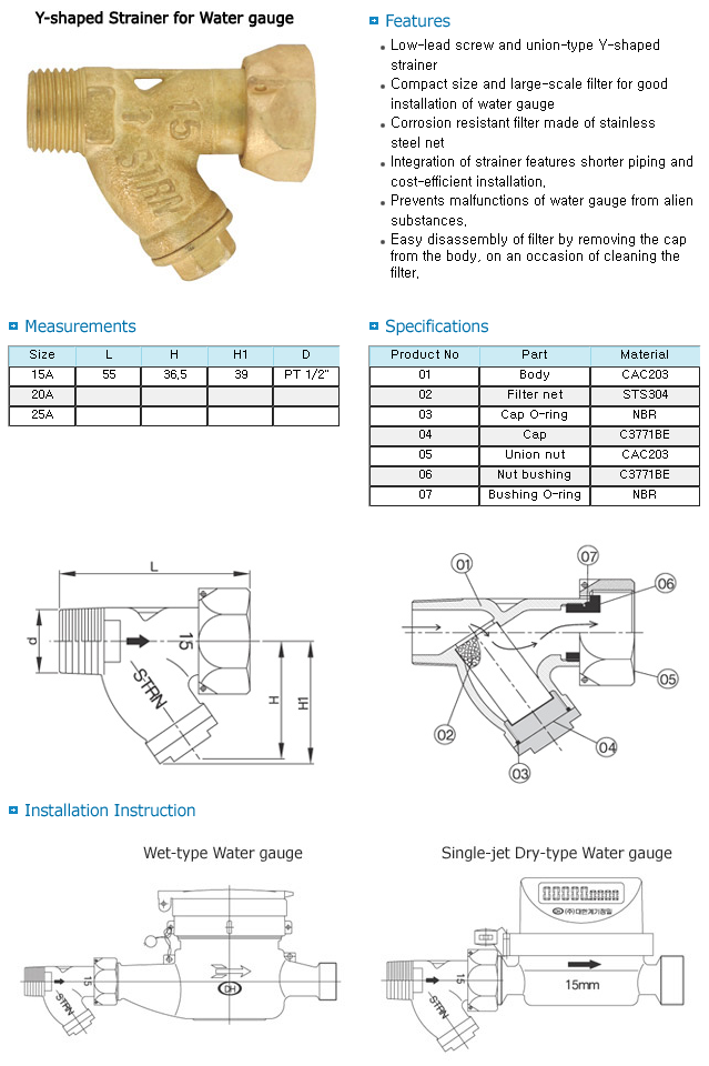 Dae Han Industry Strainer-integrated Union Pipe