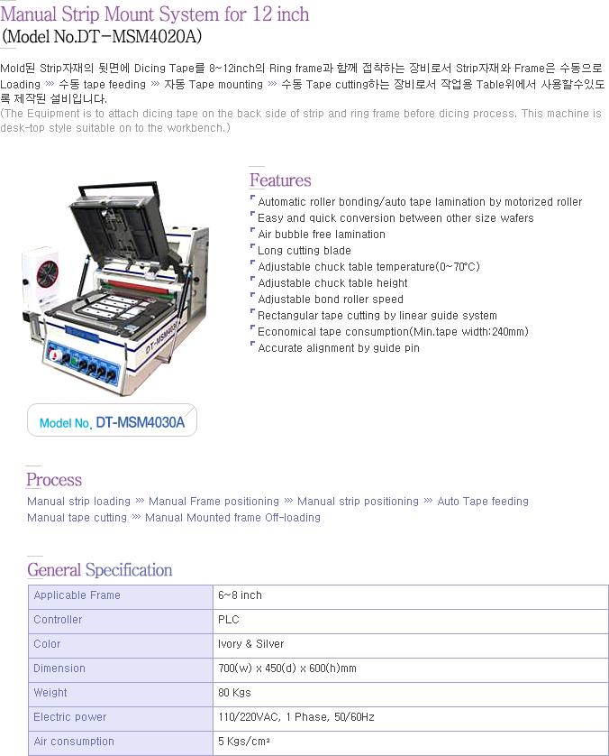 (주)다이나테크 Manual Strip Mounter DT-MSM4030A 1