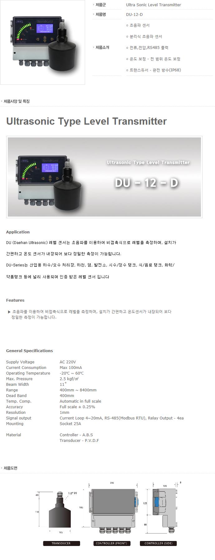 대한센서 초음파식 트랜스미터 DU-12-D