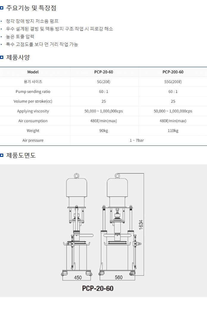 (주)반석정밀공업 20L 용기의 고점도 고압 Pump PCP-20-60
