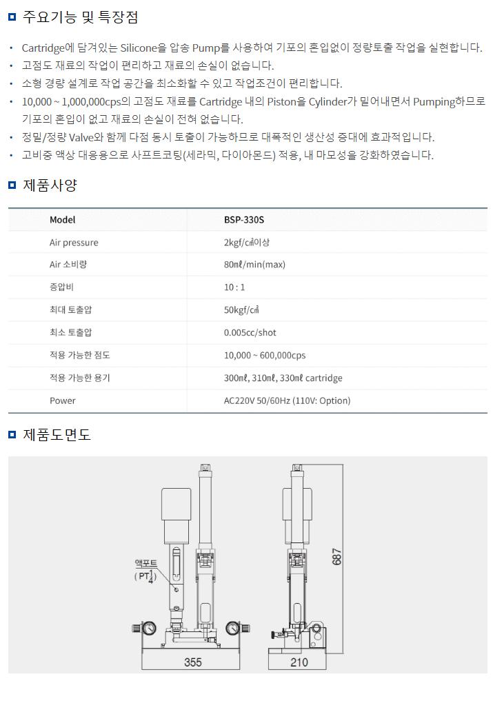 (주)반석정밀공업 300ml 카트리지 압송 Pump BSP-330S