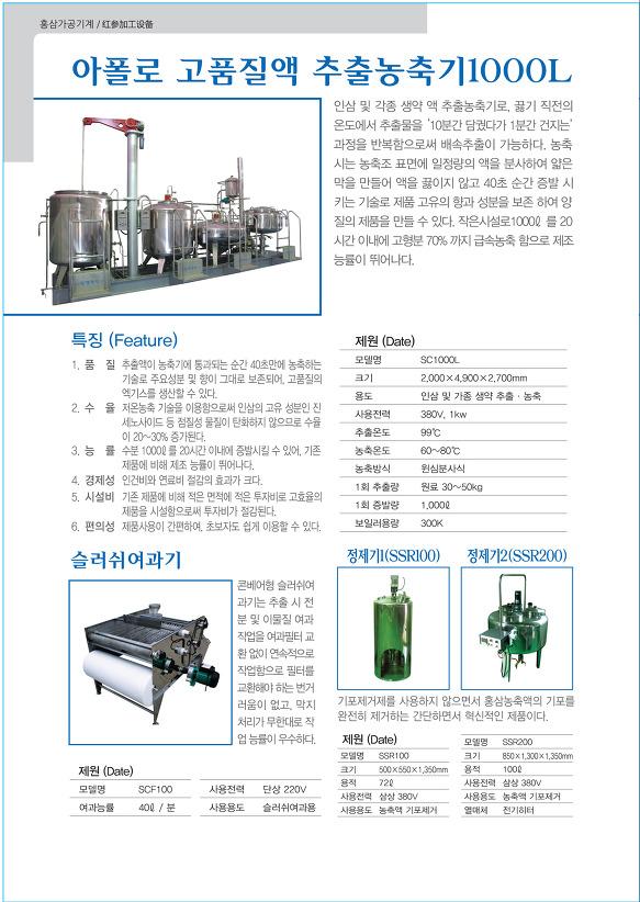 진성공업 아폴로 고품질액추출농축기 SC 1000L