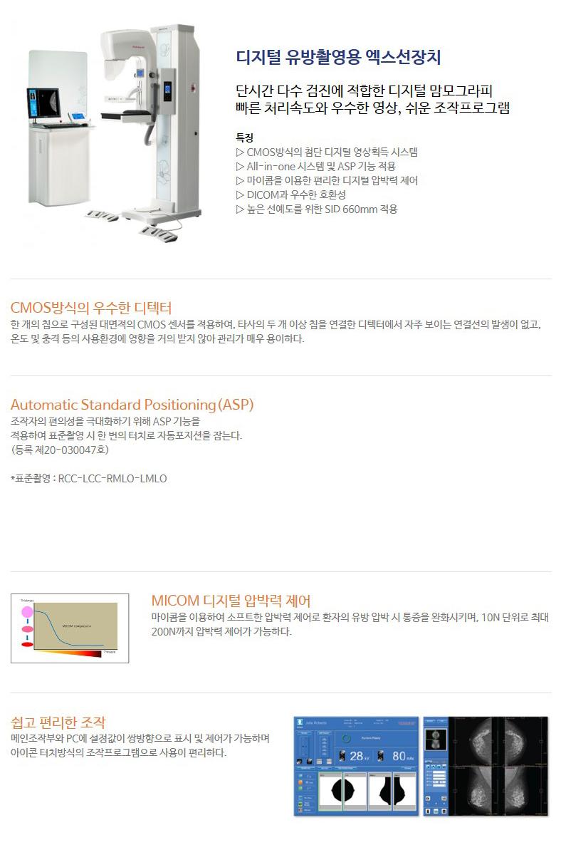 (주)비멤스 디지털 유방촬영용 엑스선장치 Pinkview-DR