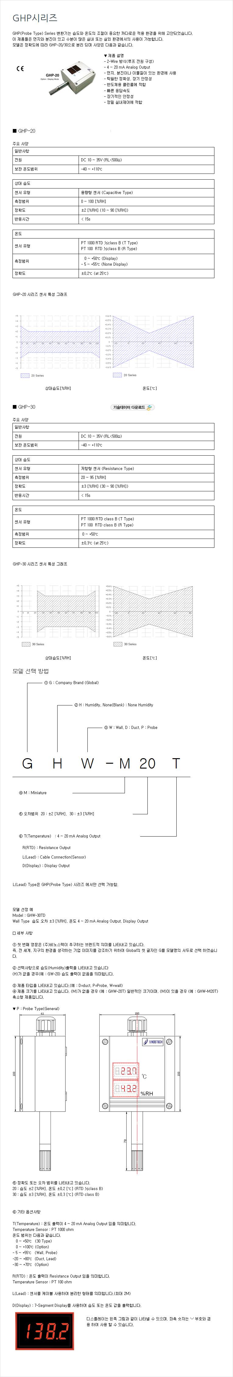 (주)비노스텍 공조용 GHP Series 1