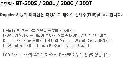 (주)비스토스 태아심음측정기 BT-200S/200L/200C/200T 2