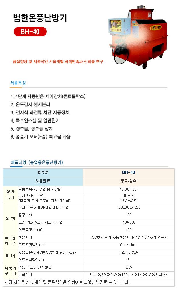 (주)범한 범한 온풍난방기 BH-40