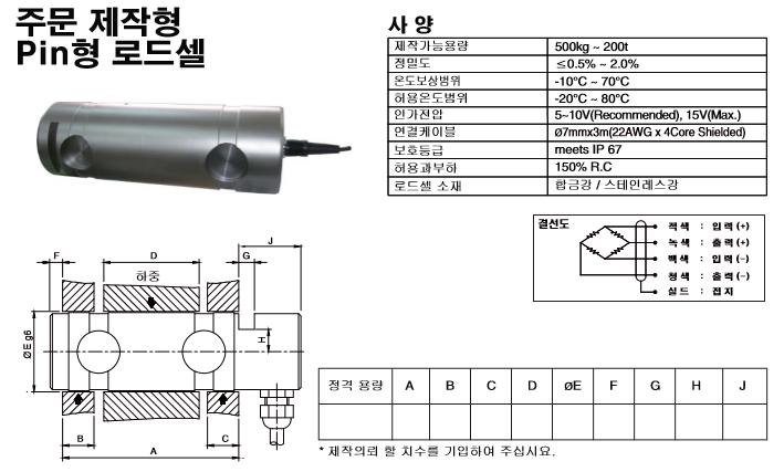 봉신로드셀 주문 제작형 Pin형 로드셀  1