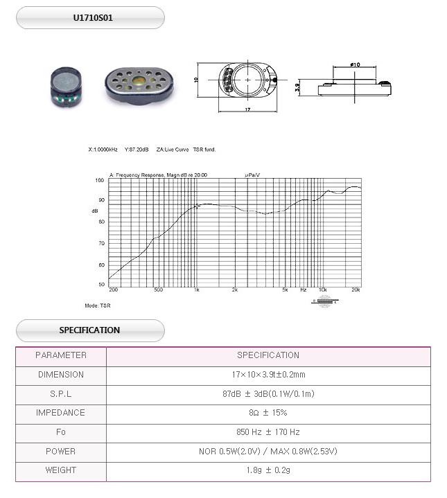 유니슨음향(주)  U1710S01