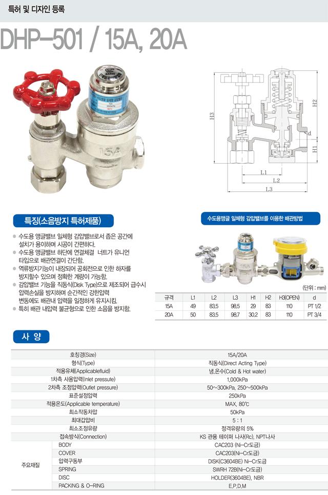 (주)대한계기정밀 수도용 앵글 일체형 감압밸브 직동식 DHP-501