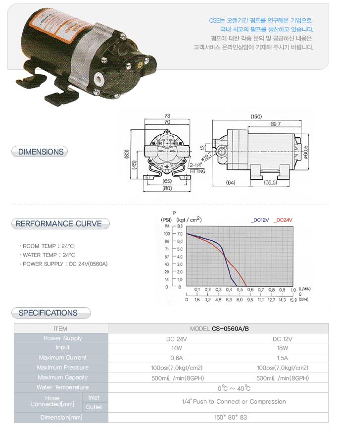 씨에스이 Diaphragm Booster Pump CS-0560A/B