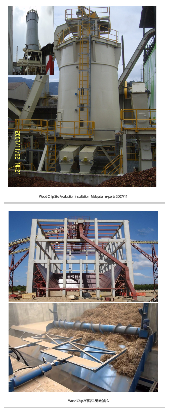 대성제이테크 Wood Chip & Wood Pellet Plant System  3