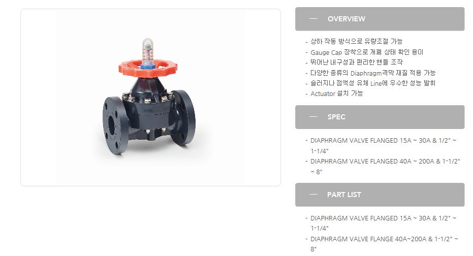 아성플라스틱밸브(주) Diaphragm Valve  2