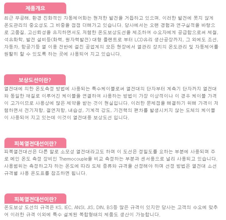 고려측기(주) 소개  1