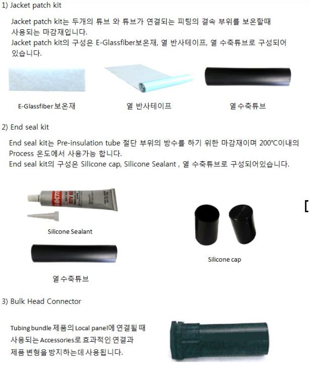 고려측기(주) Pre-insulation Tubing Bundle PI Type 8