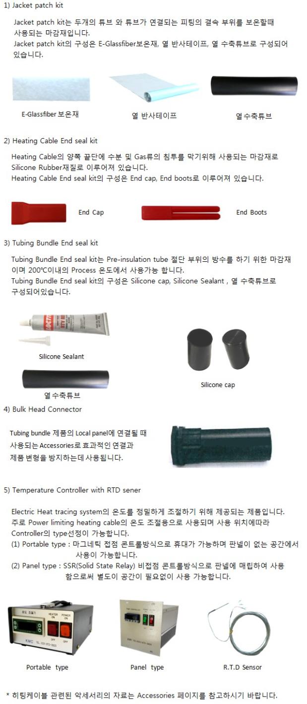 고려측기(주) Electric Heat Tracing Tubing Bundle ET Type 8