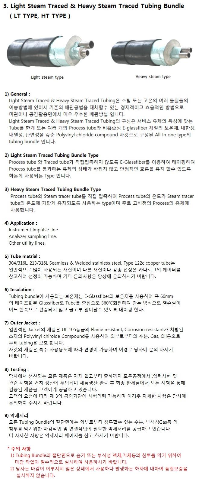 고려측기(주) Light Steam Traced & Heavy Steam Traced Tubing Bundle LT/HT Type 5