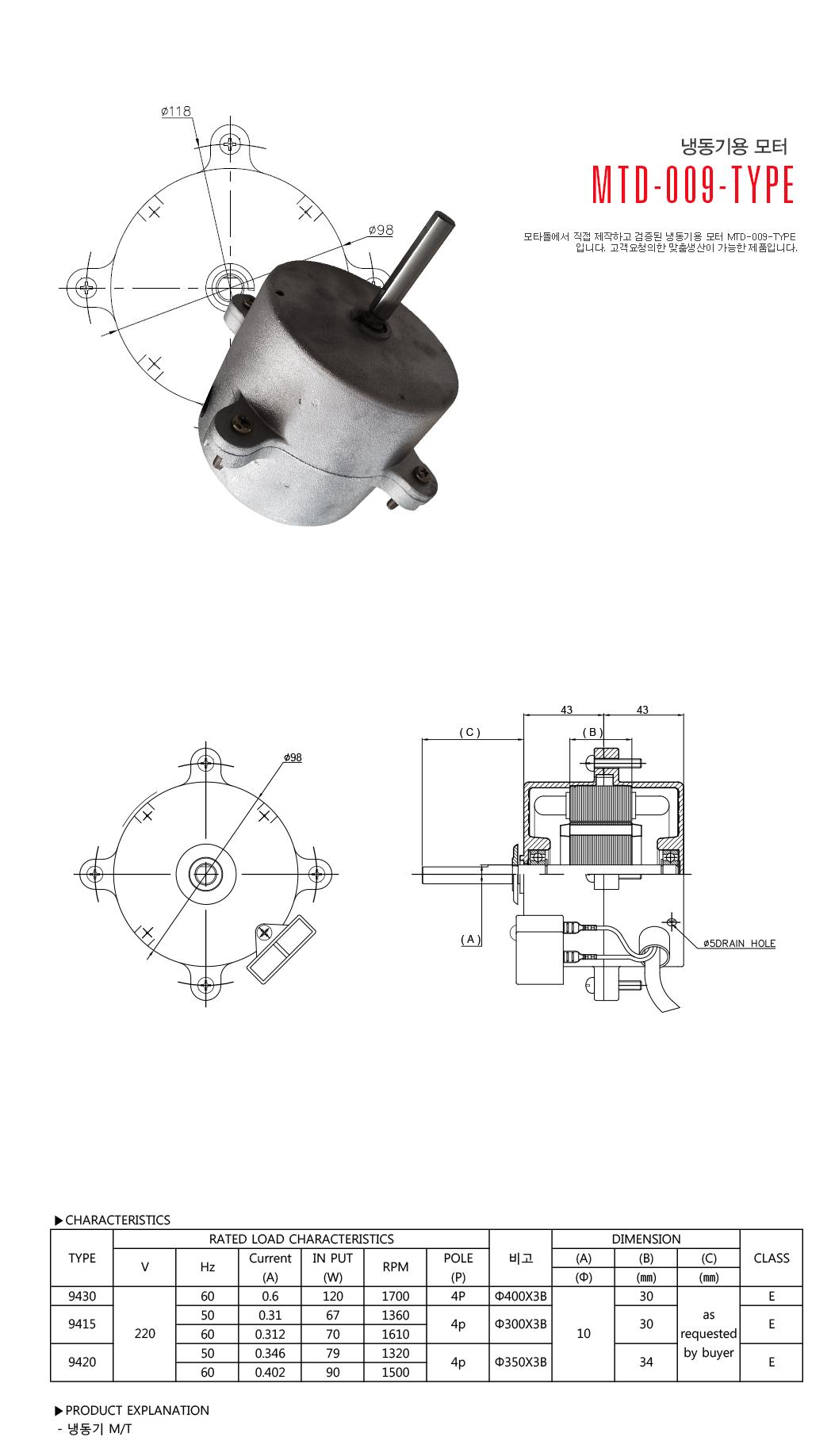 모타돌 냉동기용 모터 MTD-009 Type