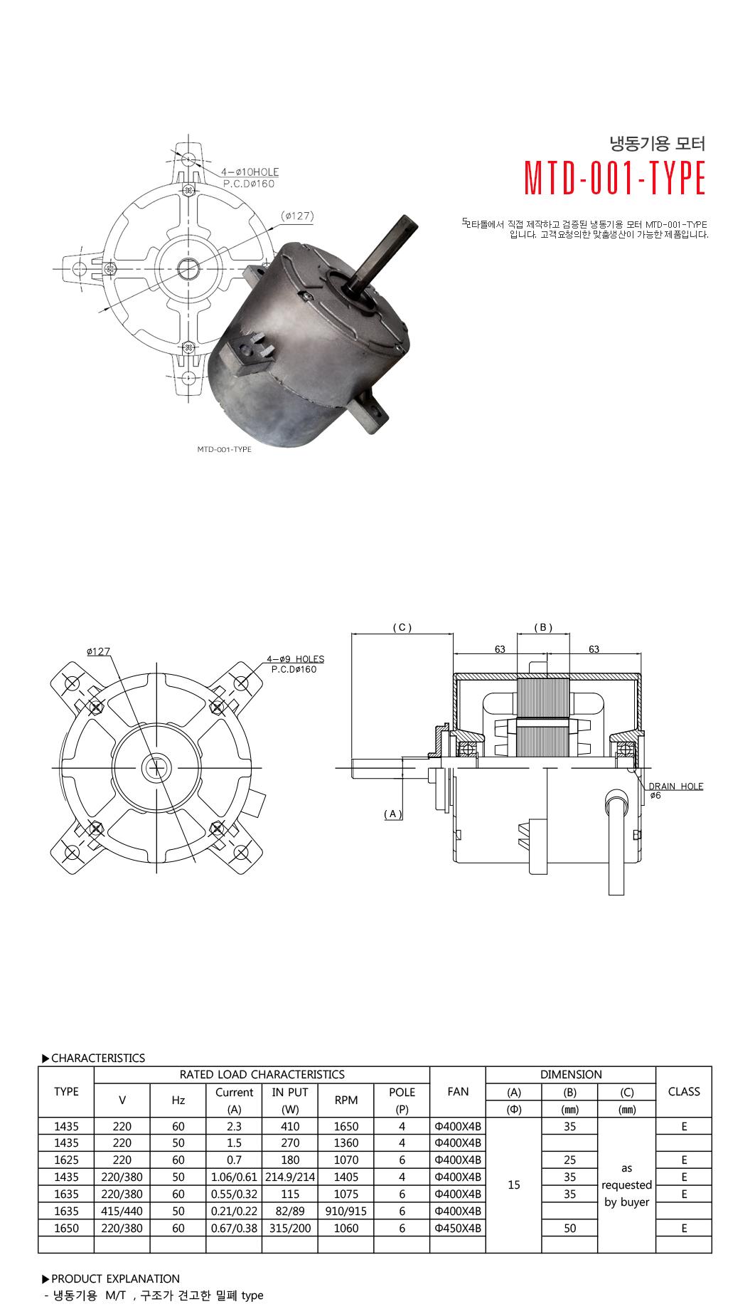 모타돌 냉동기용 모터 MTD-001 Type