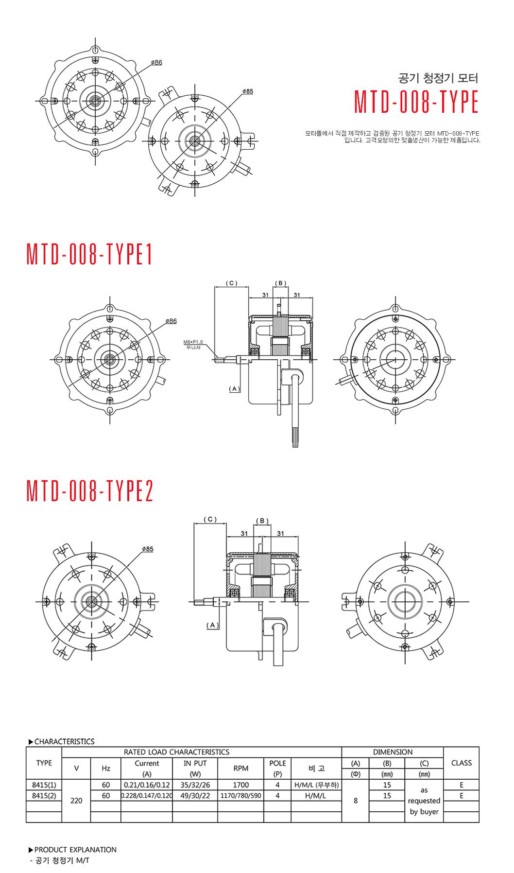 모타돌 공기 청정기 모터 MTD-008 Type