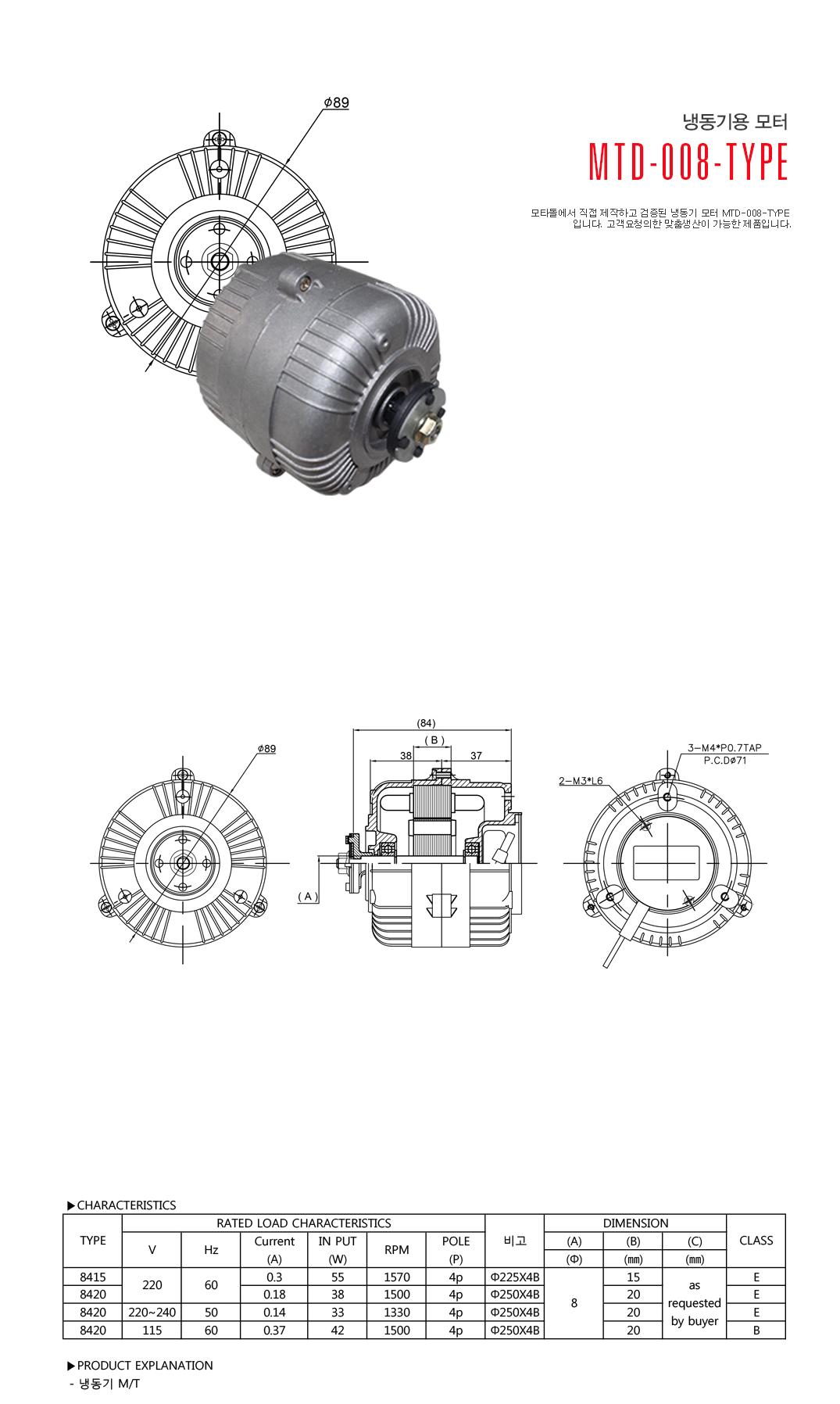 모타돌 냉동기용 모터 MTD-008 Type