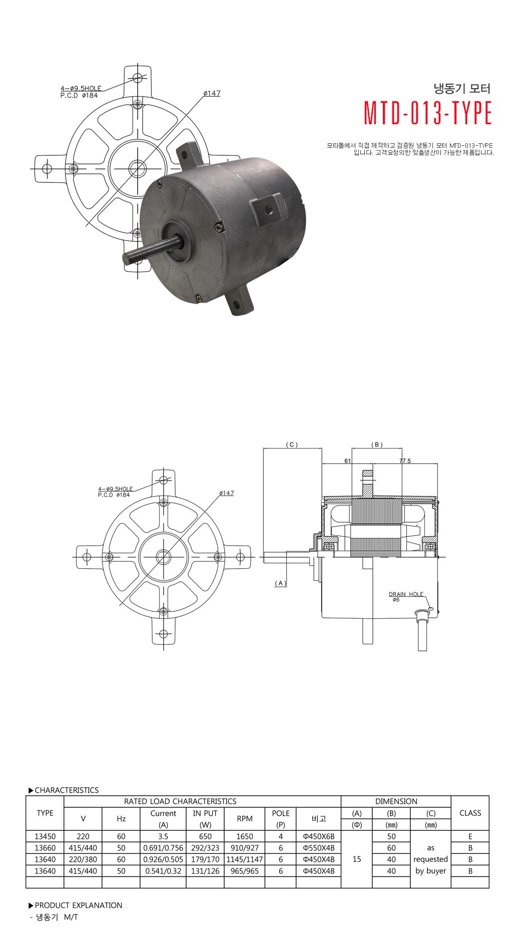 모타돌 냉동기 모터 MTD-013 Type