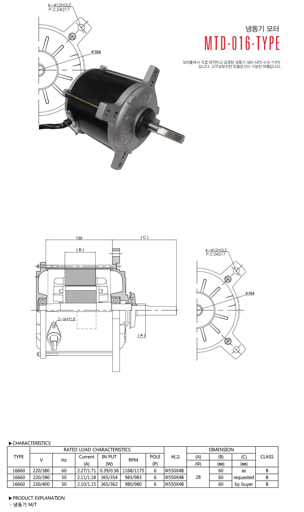 모타돌 냉동기 모터 MTD-016 Type