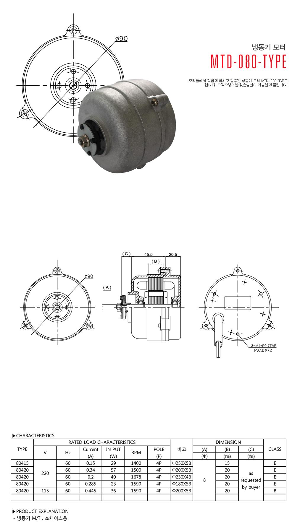 모타돌 냉동기 모터 MTD-080 Type