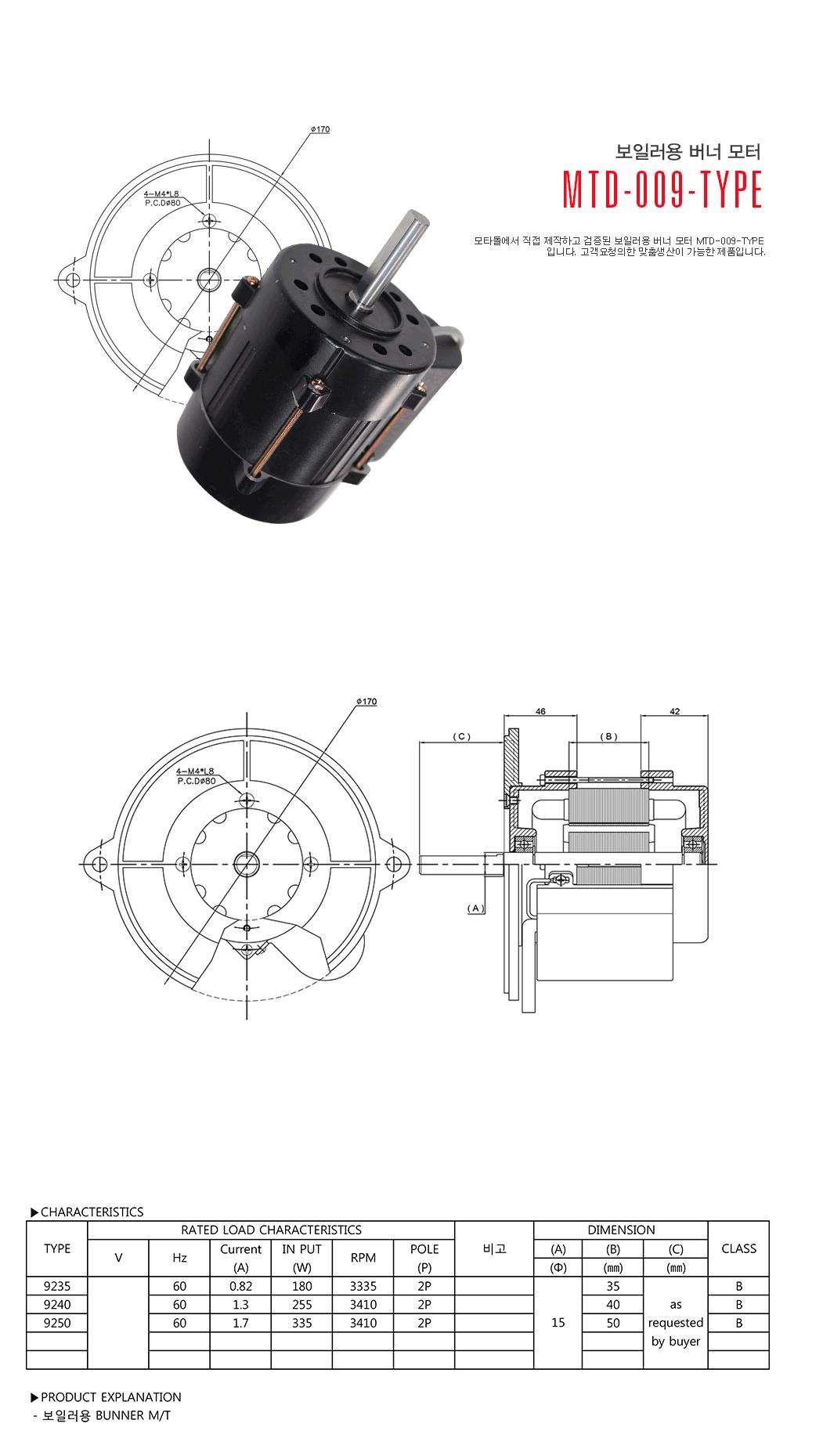 모타돌 보일러용 버너 모터 MTD-009 Type