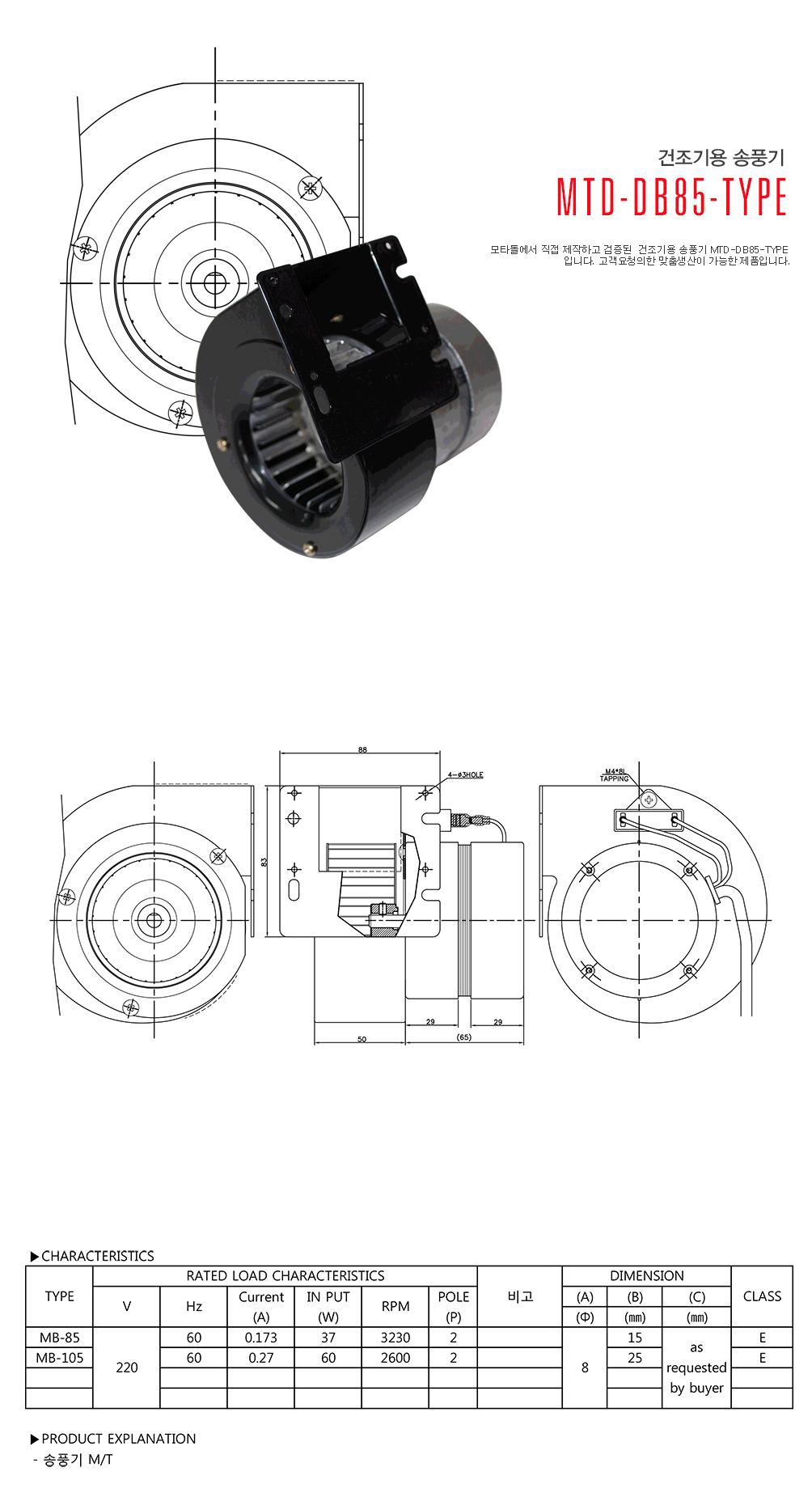 모타돌 건조기용 송풍기 MTD-DB85 Type