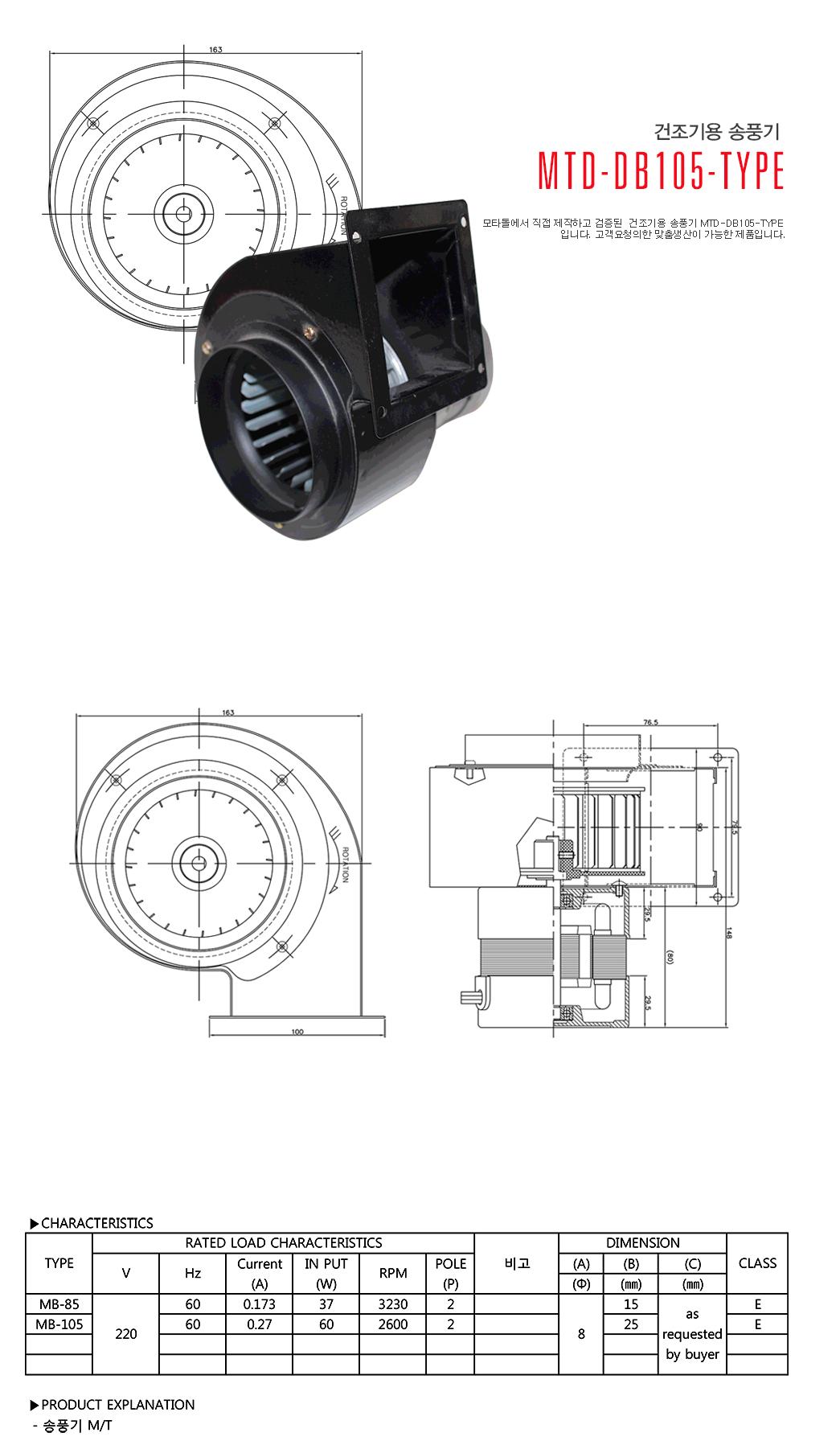 모타돌 건조기용 송풍기 MTD-DB105 Type