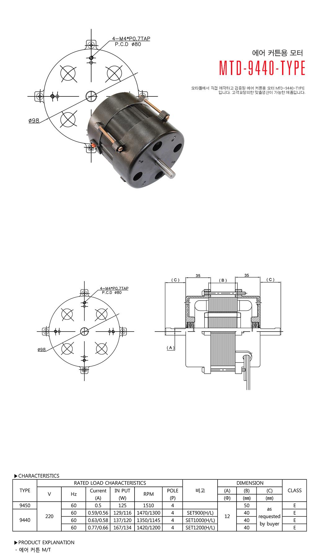 모타돌 에어 커튼용 모터 MTD-9440 Type