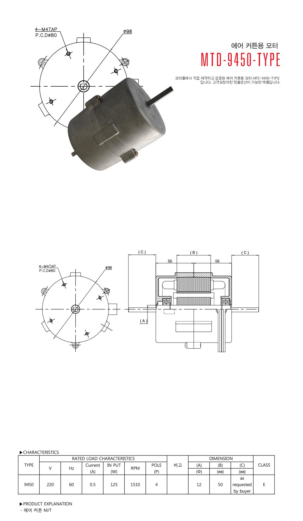 모타돌 에어 커튼용 모터 MTD-9450 Type
