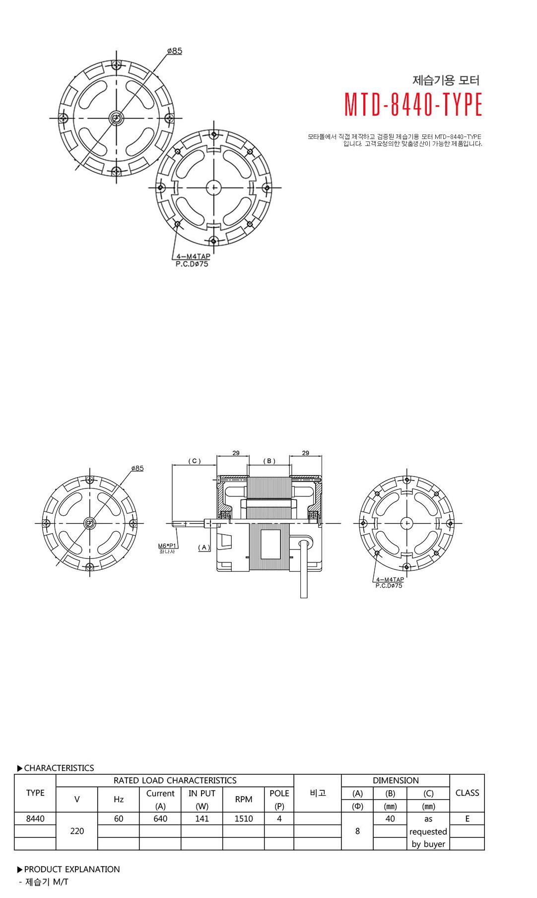 모타돌 제습기용 모터 MTD-8440 Type
