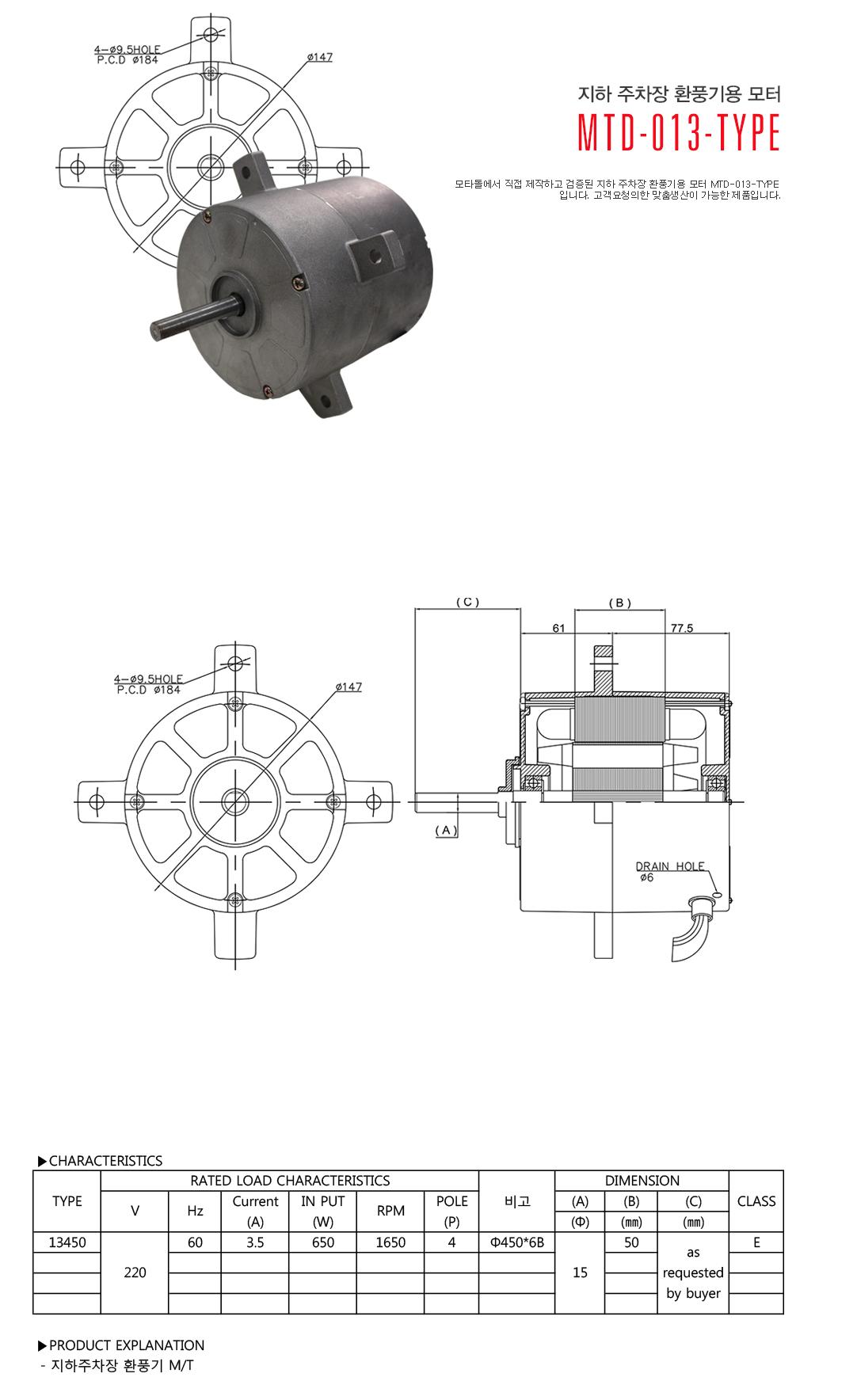 모타돌 지하 주차장 환풍기용 모터 MTD-013 Type