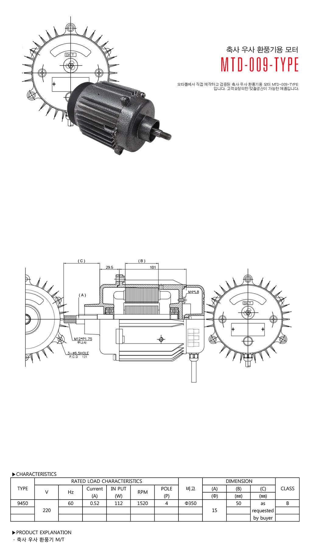 모타돌 축사 우사 환풍기용 모터 MTD-009 Type