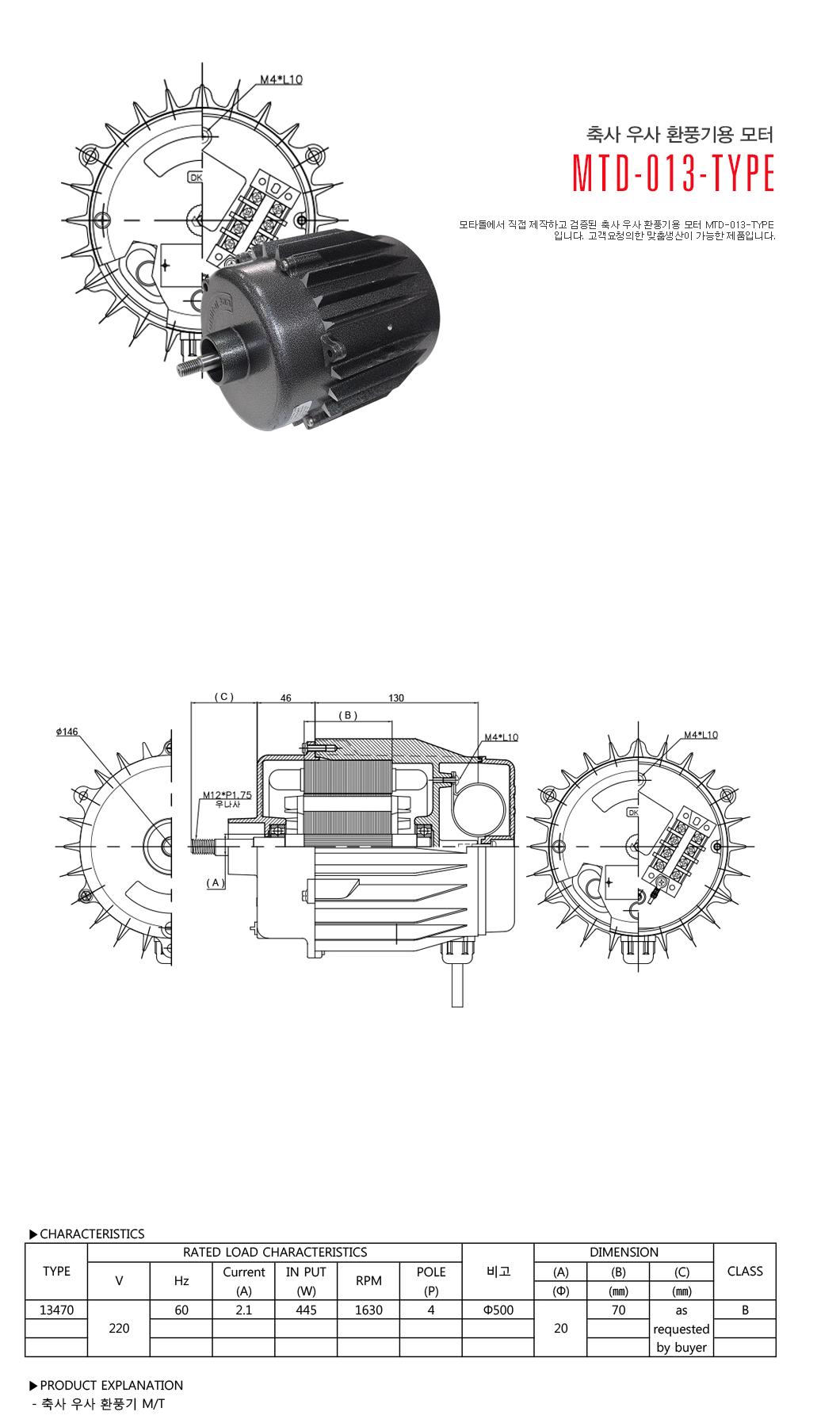 모타돌 축사 우사 환풍기용 모터 MTD-013 Type