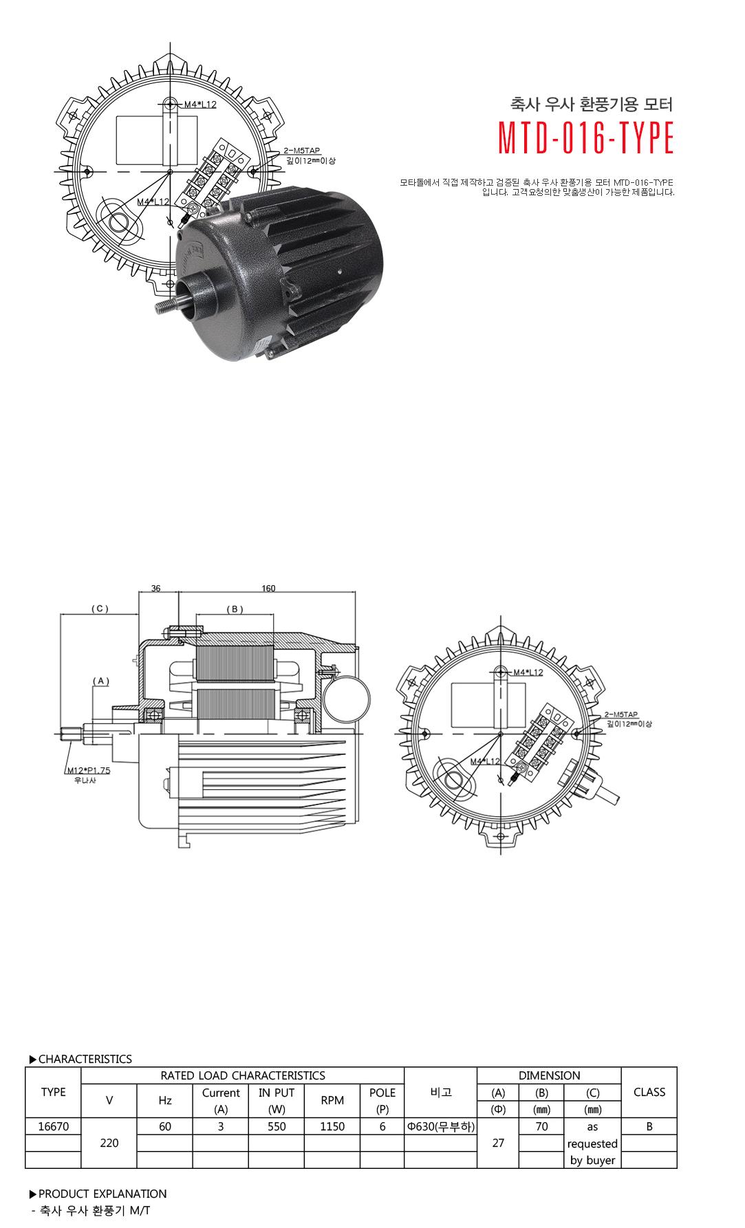 모타돌 축사 우사 환풍기용 모터 MTD-016 Type