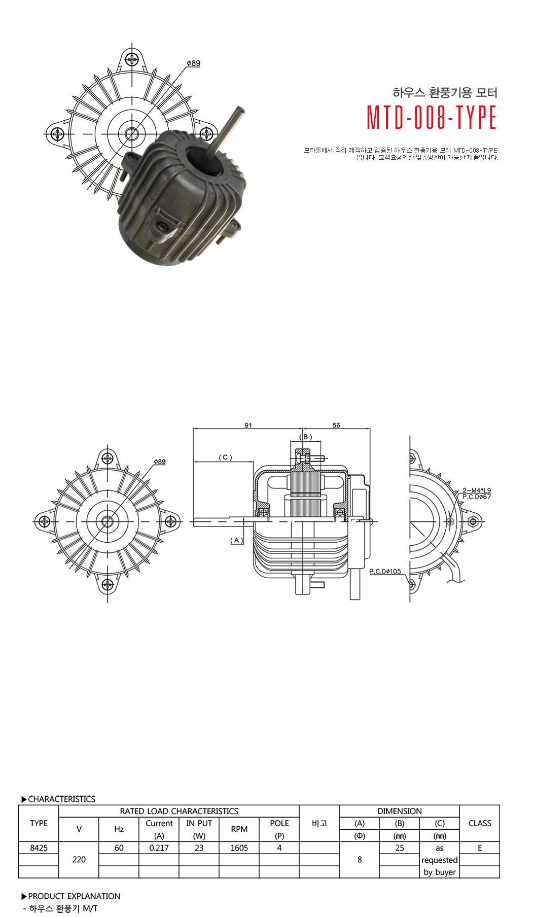 모타돌 하우스 환풍기용 모터 MTD-008 Type
