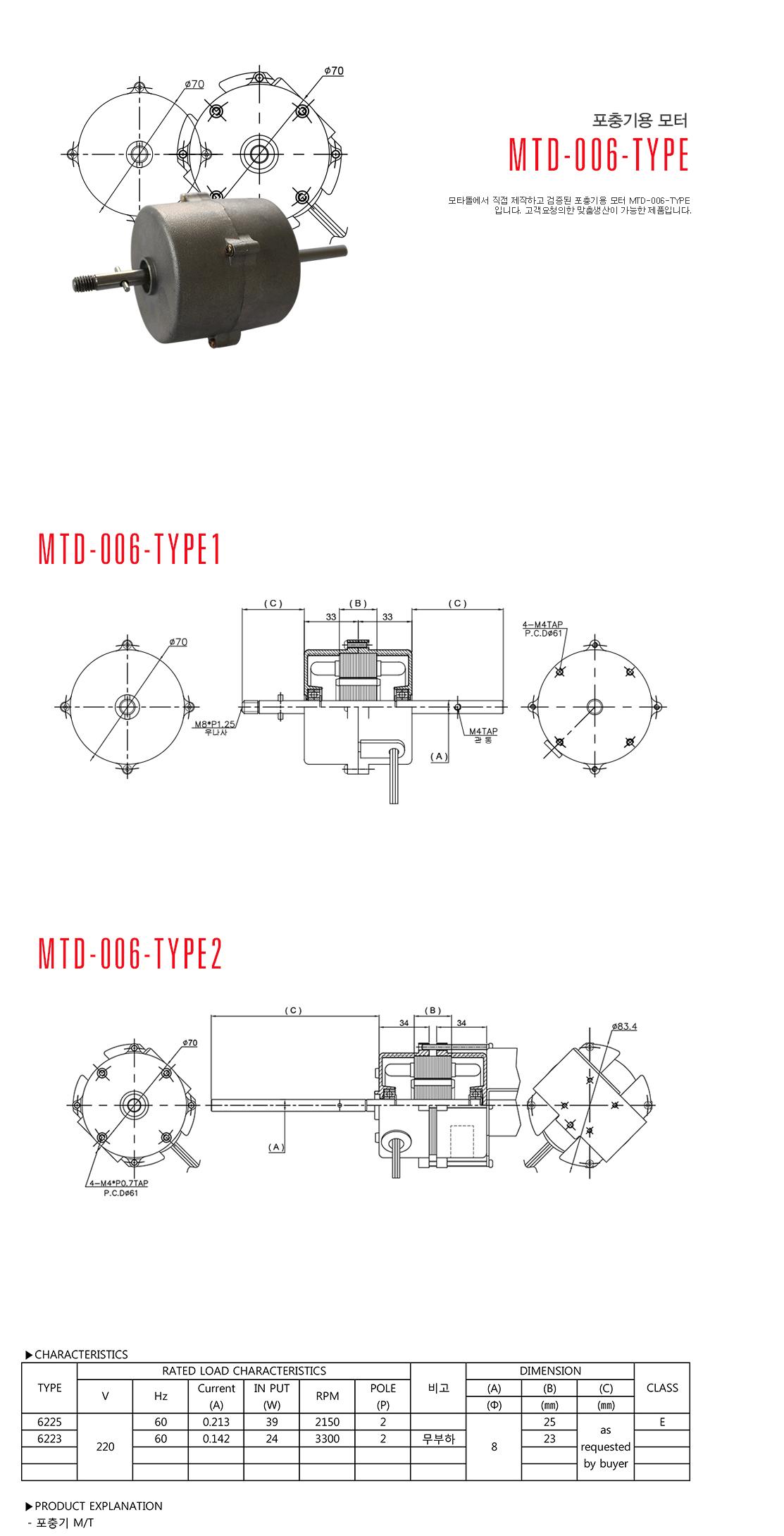 모타돌 포충기용 모터 MTD-006 Type