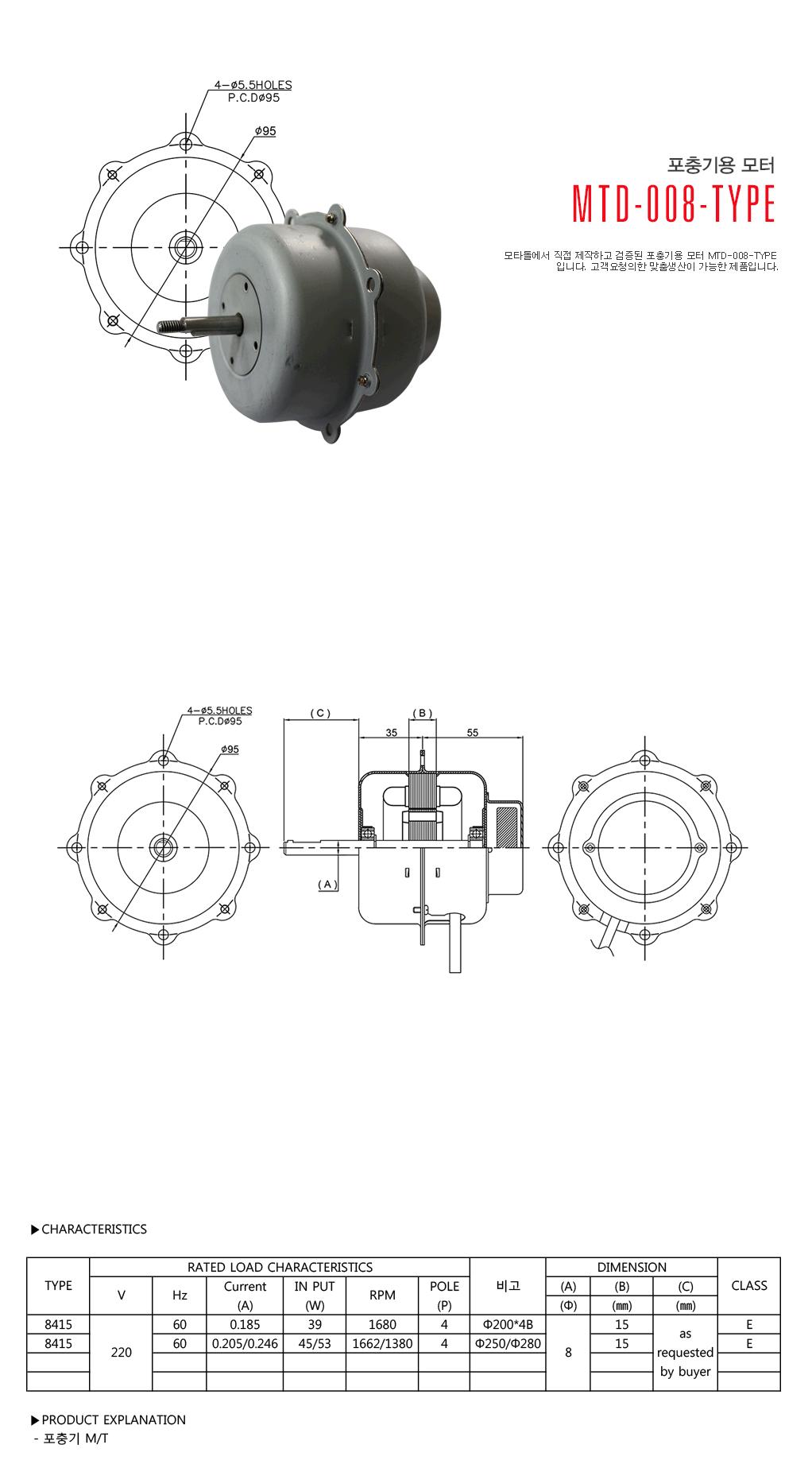 모타돌 포충기용 모터 MTD-008 Type