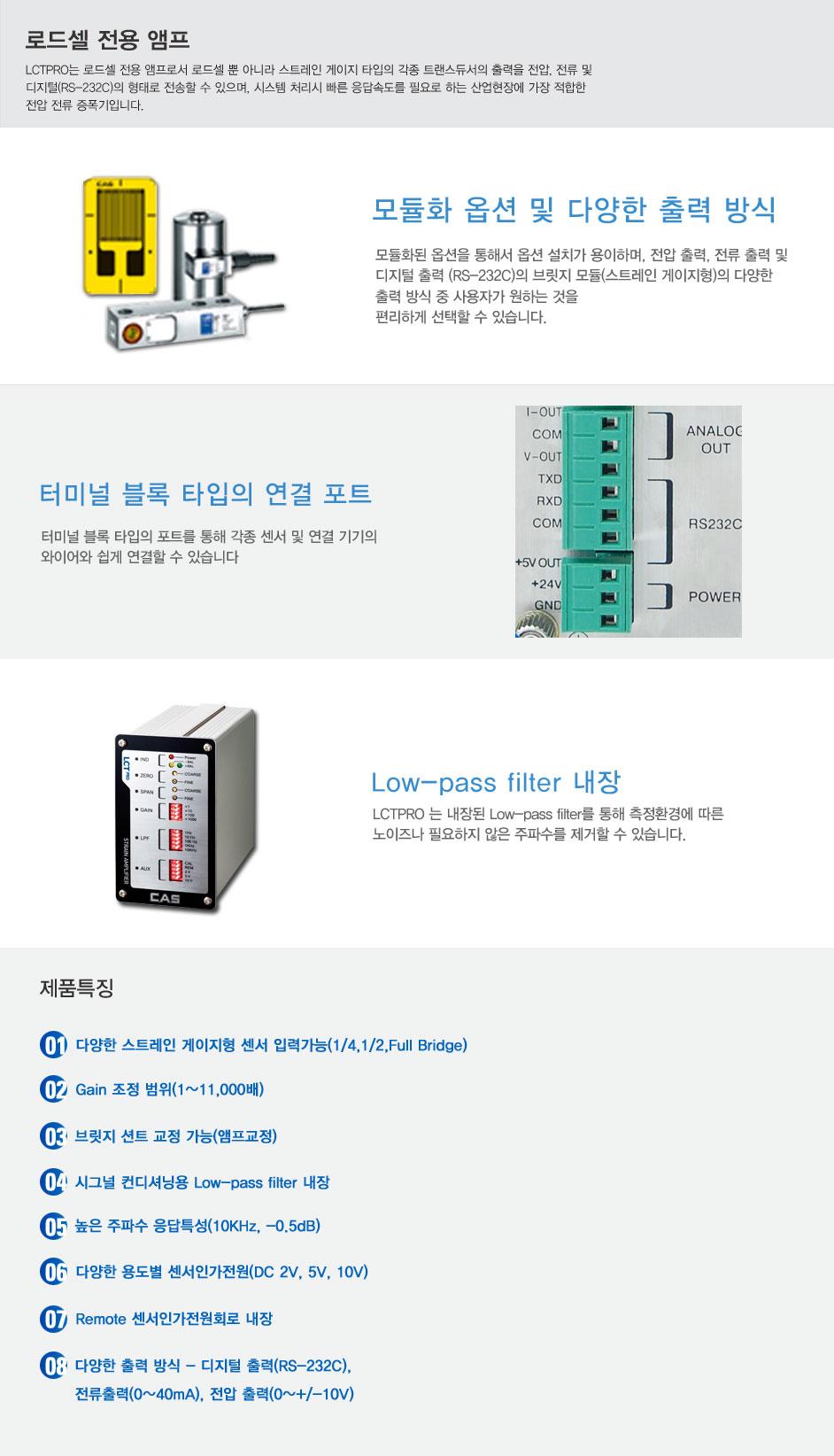 카스 로드셀 전용 앰프 LCT PRO