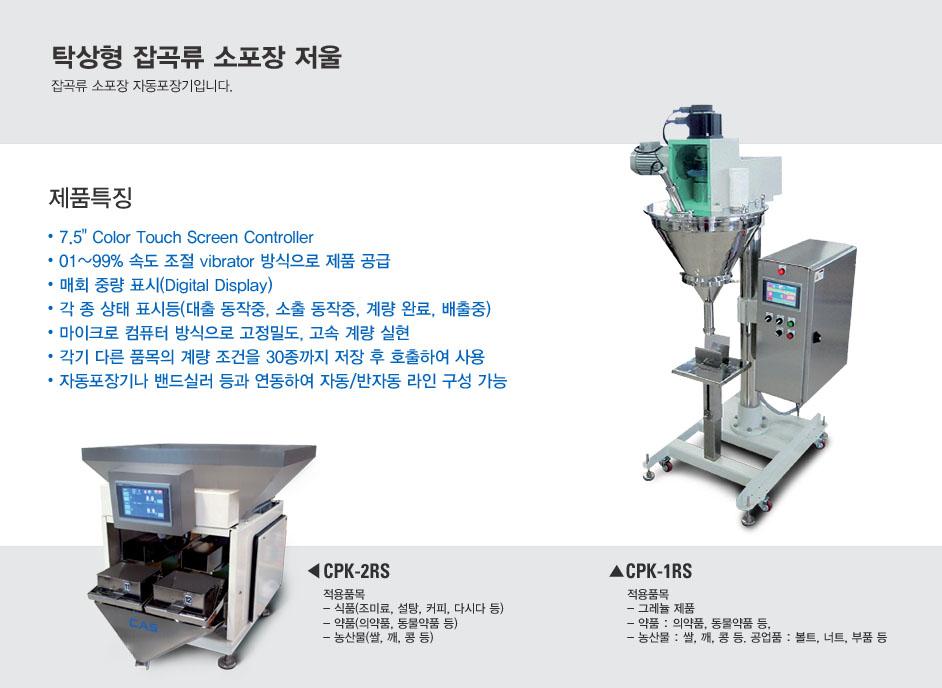 카스 탁상형 잡곡류 소포장 저울 CPK-1RS/2RS