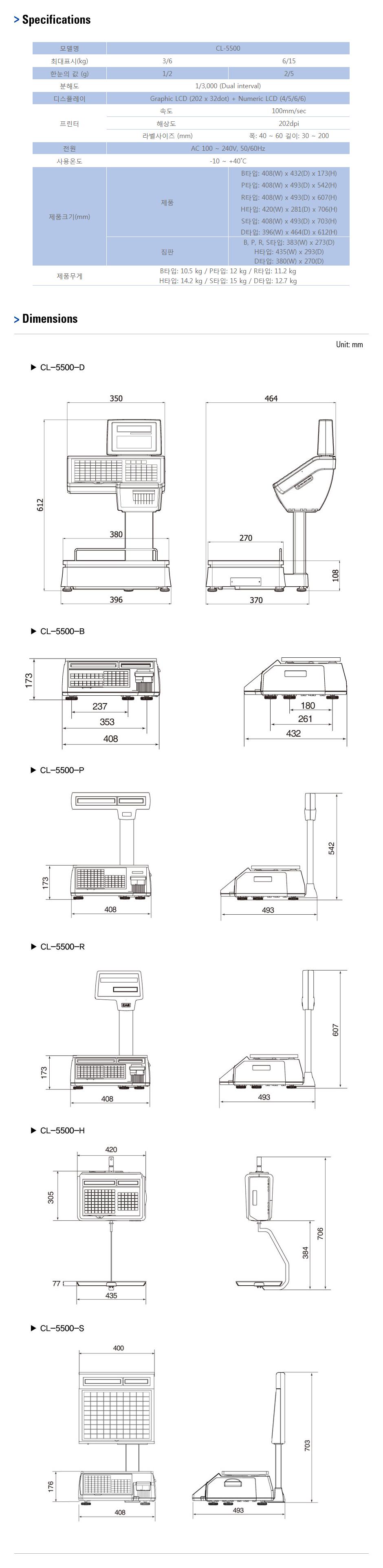 카스 라벨프린트 저울 (쇠고기 이력추적시스템) CL-5500 4