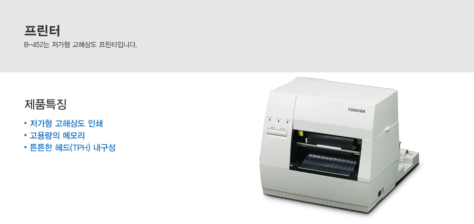카스 라벨 프린터 B-452 3
