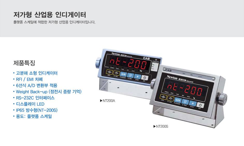 카스 산업용 인디케이터 NT-200A/S