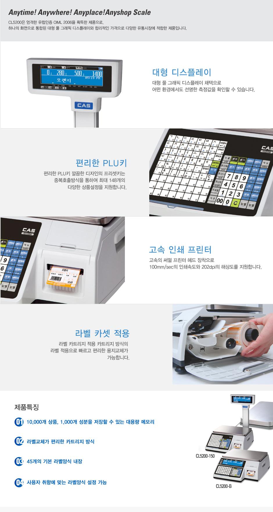 카스 라벨프린트 저울 CL-5200 3