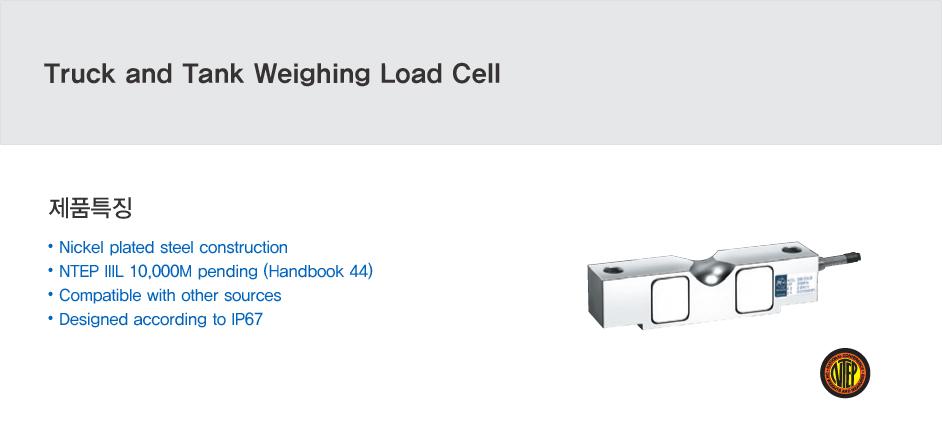 카스 로드셀 - Truck & Tank weighing 타입  18