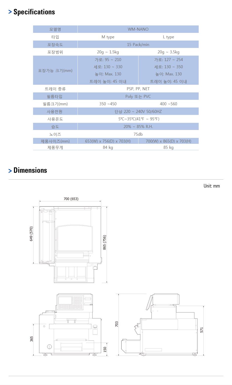 카스 라벨프린트 저울 (Table-top Wrapper) WM-NANO 1