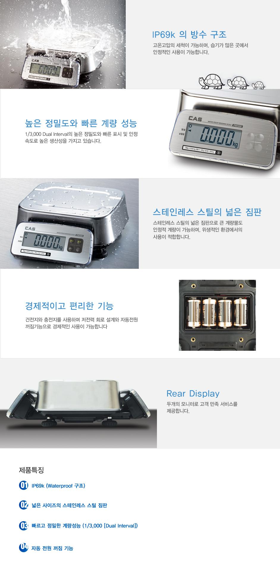 카스 단순 중량 저울 (방수형) FW500-C/E 4